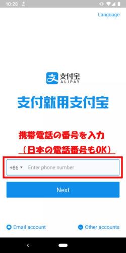 AlipayのTour Passの設定とチャージと使い方_01