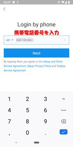 AlipayのTour Passの設定とチャージと使い方_03