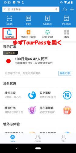 AlipayのTour Passの設定とチャージと使い方_07