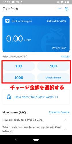 AlipayのTour Passの設定とチャージと使い方_08