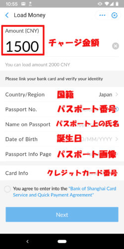 AlipayのTour Passの設定とチャージと使い方_09