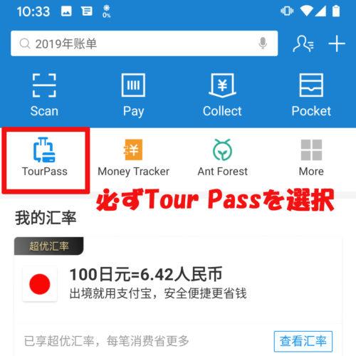 AlipayのTour Passの1定とチャージと使い方_22