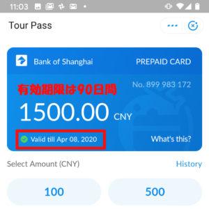 AlipayのTour Passの1定とチャージと使い方_24