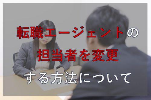 転職エージェントの担当者を変更する方法_01