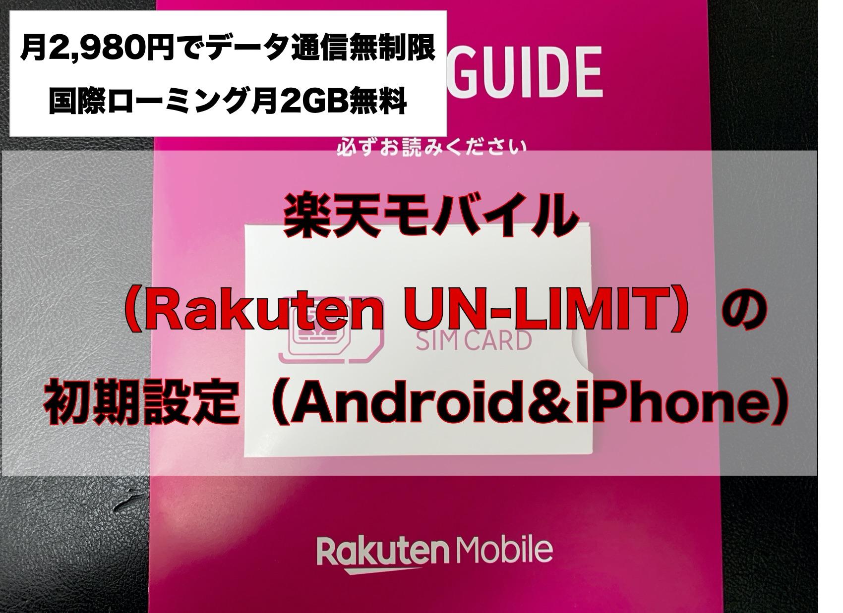 楽天 モバイル un limit iphone