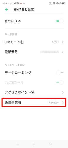 楽天モバイル_UN-LIMIT_04