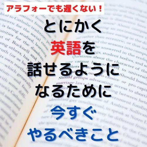 とにかく英語を話せるようになるために今すぐやるべきこと_01