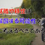 海外就職や移住は将来帰国する可能性を前提に考えるべきである_01