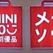 miniso_title