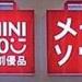 中国のメイソウ(MINISO 名創優品)に行ってきたけど、もはや日本のパクリとは笑えなくなってきた話。